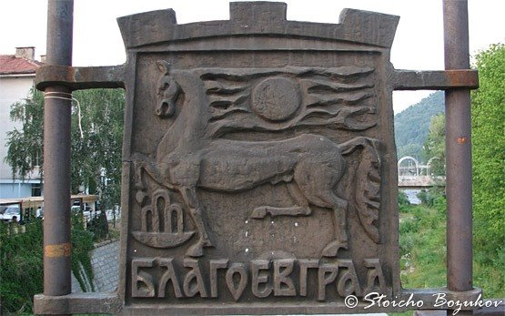 Blagoevgrad - a sign of the city