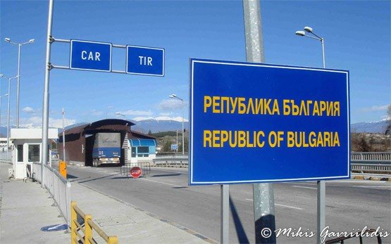 Kulata Border Check Point